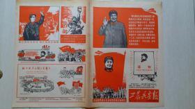 1967年工农兵画报社编《工农兵画报》第二期(彩印,多漫画)