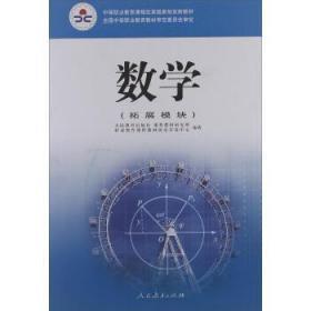正版新书9787107219566数学(拓展模块)人民教育出版社课程教材