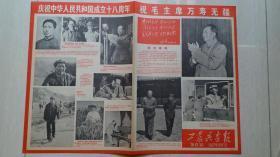 1967年工农兵画报社编《工农兵画报》第6期(彩印,国庆十八周年)