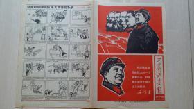 1967年工农兵画报社编《工农兵画报》第7期(彩印,多漫画)