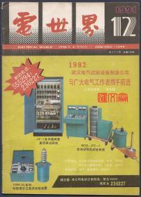 【电世界】1991年第12期,B-1型、P-1型聚酯无妨绑扎带、水下无刷直流电动机、磁性液体及其应用、并联逆变器、驻级体及其应用等,16开,48页,年度总目录
