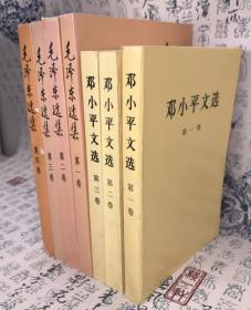 正版包邮实图拍摄 毛泽东选集平装大32开本第1234卷+邓小平文选123卷共7册文集第一卷第二卷第三卷第四卷