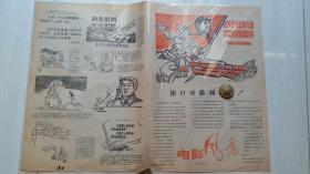 """1967年《电影风雷》第三期(批""""林家铺子""""等电影漫画)"""