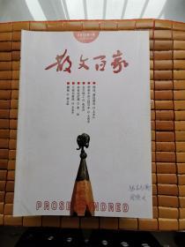 散文百家2016