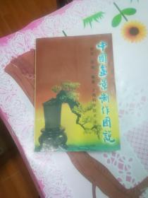 中国盆景制作图说