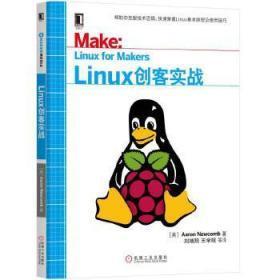 Linux创客实战