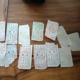 八十年代成都公交车票13张