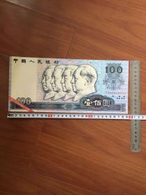 中国印钞造币总公司赠1990年壹佰圆大样张