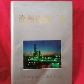 沧州炼油厂志  精装