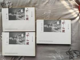 陈干一生(全三册)
