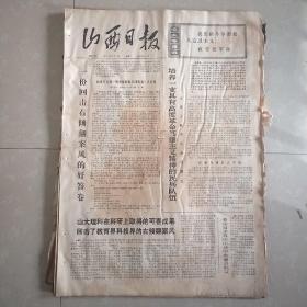 文革报纸山西日报1976年2月10日(4开四版)一份回击右倾翻案风的好大卷;小国也要准备。