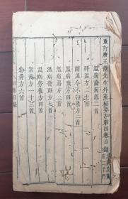 重订唐王焘先生外台秘要方第四、五卷