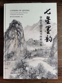 七星墨韵—肇庆星湖馆藏书画精品集