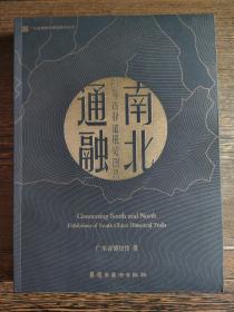 南北通融 : 南粤古驿道展览图录