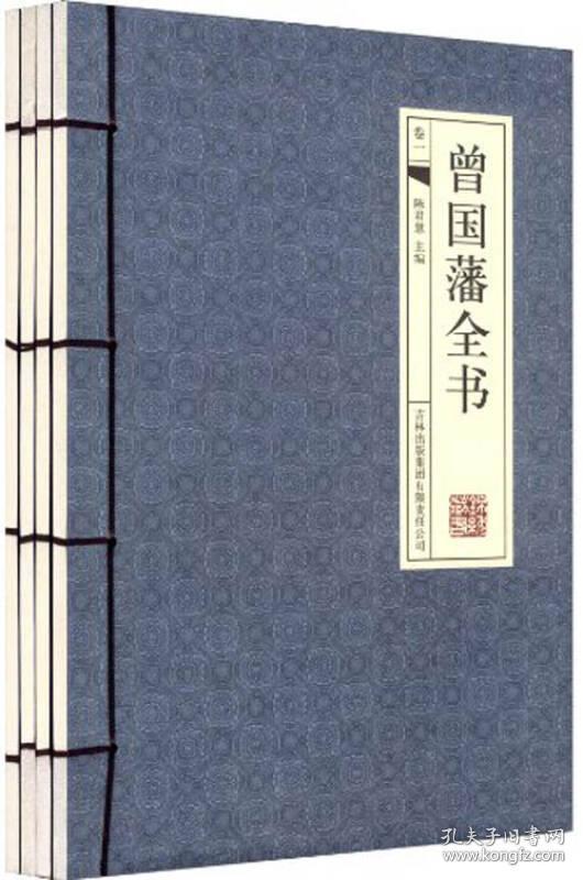 曾国藩全书