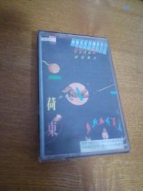 磁带:荷东