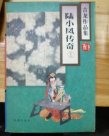 陆小凤传奇(共四册)