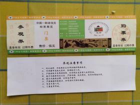 参观卷--- 中国—斯洛伐克邮票展览《加盖有 12日参观、13日参观、14日参观 印章、3种 》