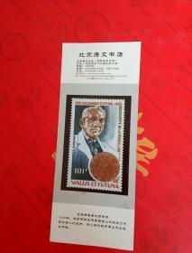 书签 北京康文书店 弗莱明