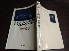 原版日文日本书 ほんとうの话 曾野绫子 新潮社 1986年 32开软精装