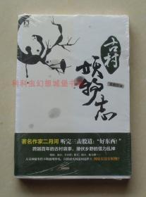 【正版现货】古村妖物志 殷德杰短篇合集