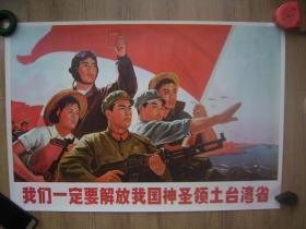 1971年 上海人民出版社出版《我们一定要解放我国神圣领土台湾省》76x53公分,2开,宣传画一张.保真保老 品相非常漂亮