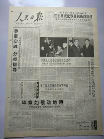 北京版。人民日报1999年10月19日