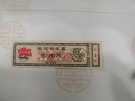 陕西省布票叁市尺