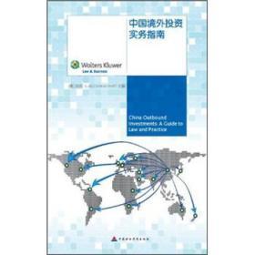 9787509534366-bw-中国境外投资实务指南