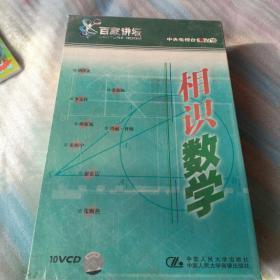 中央电视台CCTV百家讲坛― 相识数学 10VCD (未拆封