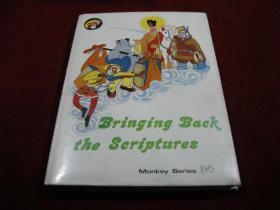 好品--86年一版一印英文版-精装16开本-美猴王丛书《取回真经》