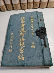 江西省现行法规汇编 民国二十一年 上编