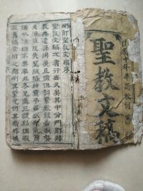 圣教文稿,民国,6卷全。