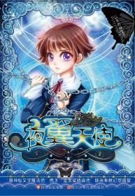 夜翼天使 正版 现货 顶猫の小姐;曹键音 绘  9787536564343 四川
