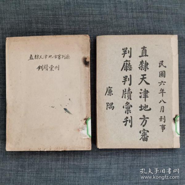 直隶天津地方审判厅判牍汇刊(全二册)
