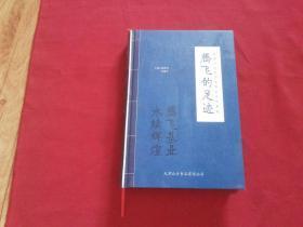 腾飞的足迹(天津北方食品有限公司发展史)