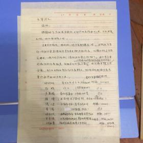 复旦大学中文系范晓先生信札一通