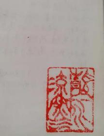 著名历史学家《周易文化研究》手稿之四【此手稿是研究周易文化权威之作,单独成篇,未曾发表,终身保真】