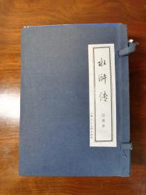 上美版水浒传连环画(全40本)