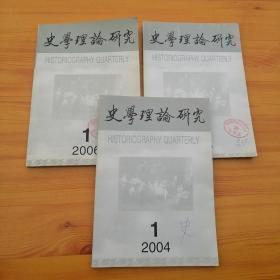 史学理论研究(2004年第1期,2005年第1期,2006年第1期。)3本合售。