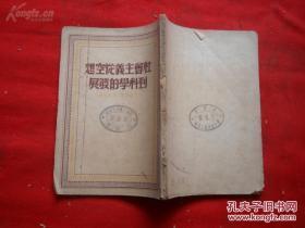 红色收藏《社会主义从空想到科学的发展》民国38年