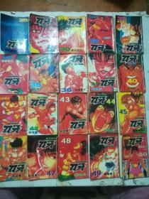 【64开漫画】刃牙28-50卷完结!缺少第31册20本合售