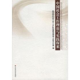 中国社会工作理论与实践探索