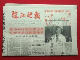 《珠江晚报》试刊号(1994年7月30日、星期六、中共珠海市委宣传部主办,一至十六版)总2张