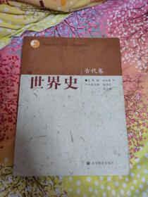 齐世荣主编 世界史:古代卷(本店有多种历史学教材及考研辅导书)