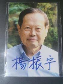 中国科学院院士、诺贝尔奖得主杨振宁先生的亲笔签名照