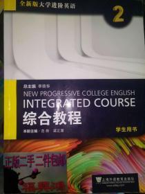 综合教程(2)学生用书/全新版大学进阶英语 带有效验证码 激活码 注册码 9787544645089