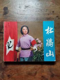 杜鹃山 (革命样板戏 老版电影连环画)1974年1版1印