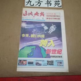 辽沈晚报 2001年1月1日