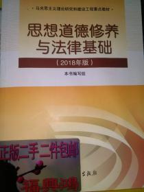 思想道德修养与法律基础:2018年版9787040495034